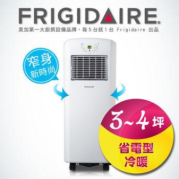 【美國富及第Frigidaire】省電型冷暖移動空調 3~4坪 (真正冷氣設計) FAC-207KPH