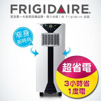 【美國富及第Frigidaire】省電型移動空調 3~4坪FAC-193KP