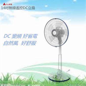 【元山】14吋無線遙控DC立扇 YS-1406SFDX
