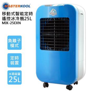 【MASTERKOOL冰涼大師】移動式智能定時遙控冰冷扇25公升MIK-25EXN