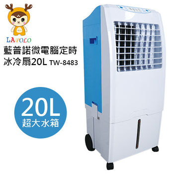 【LAPOLO藍普諾】微電腦定時冰冷扇20公升TW-8483