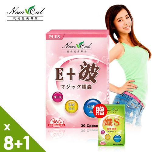 【New Cal】E+波動魔力激升加碼組(8入贈孅S1入)