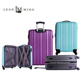 【LEADMING】28吋行李箱(地平線) L-04