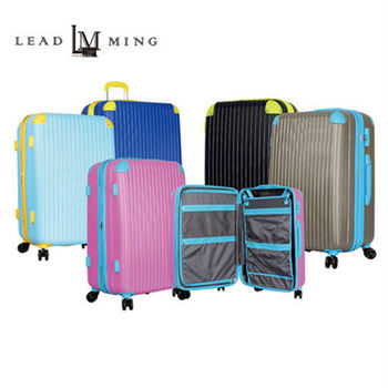 【LEADMING】21吋行李箱(行動驛站) L-01