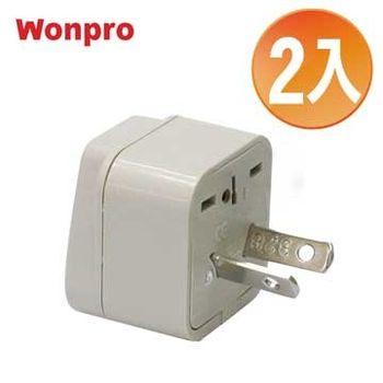 Wonpro 區域型-旅行轉接頭-2入裝(WA-17)