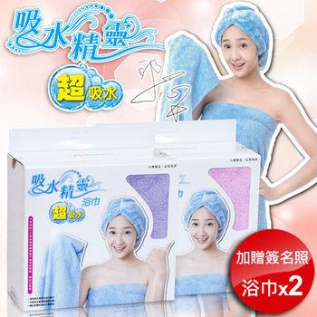 【吸水精靈】台灣製造專利超吸水浴巾情侶組(127x75cm藍粉各一)