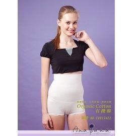 【Anapana】女士 舒適高塑腹褲 有機棉褲