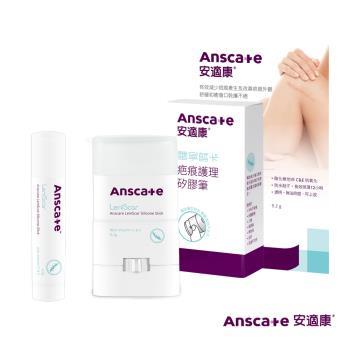 【安適康AnsCare】蕾寧皙卡疤痕護理矽膠筆/除疤筆(9.2g+4g)
