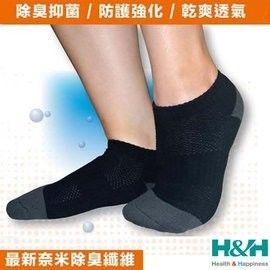 【南良HH】機能性除臭襪 帆船運動襪