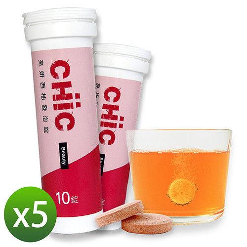 CHiC 亮妍西柚發泡錠x5瓶 (10錠/瓶)