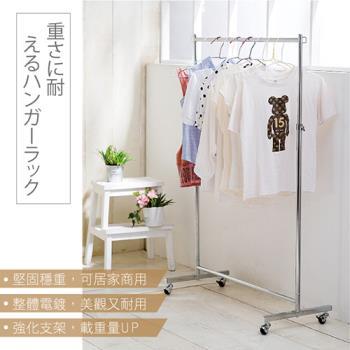 【樂活玩家】荷重型單桿衣架/附輪 99x41x140-170cm