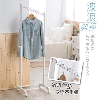 【樂活玩家】波浪斜桿衣架/附輪 47x42x106-154 cm