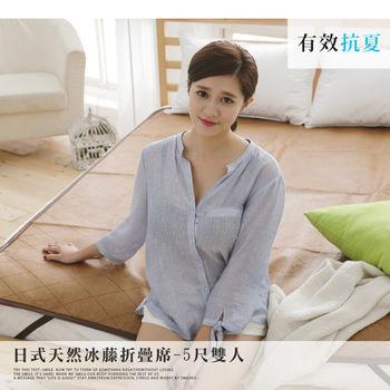 日式天然冰藤折疊席-5尺雙人