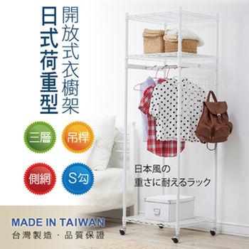 【樂活玩家】日式荷重型開放式衣櫥架/附輪/側網+S鉤