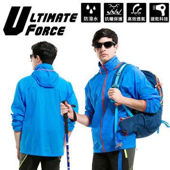 Ultimate Force 極限動力「超透氣」情侶運動機能外套(藍色)
