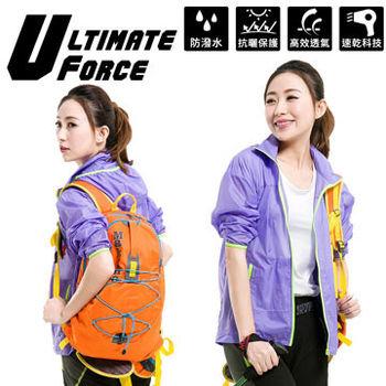 Ultimate Force 極限動力「超透氣」情侶運動機能外套(紫色)