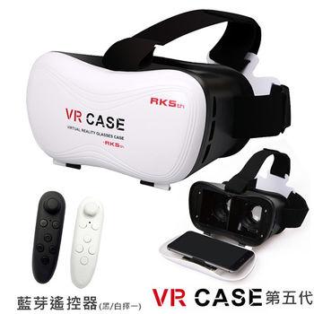 VR CASE 第五代 VR虛擬實境眼鏡+藍牙搖控器