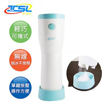 【TSL 新潮流】可攜式 無線電動刨冰機 (TSL-136)