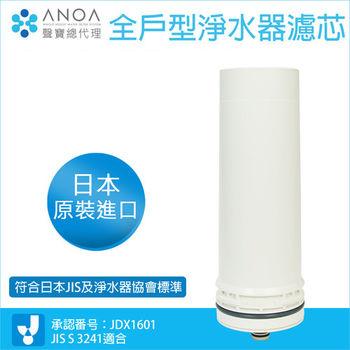 【ANOA】全戶型淨水器濾芯 DHM-312