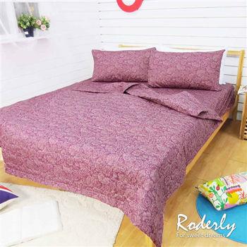 RODERLY 精梳純棉 雙人四件式涼被床包組-米蘭風尚