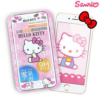 Hello Kitty iPhone 6 Plus / 6s Plus 5.5吋 彩繪滿版浮雕玻璃貼-星星愛心KT