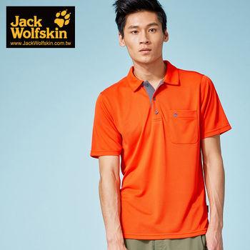 【飛狼 Jack Wolfskin】M-XXL奧運紀念POLO短袖- 男款 / 亮橘