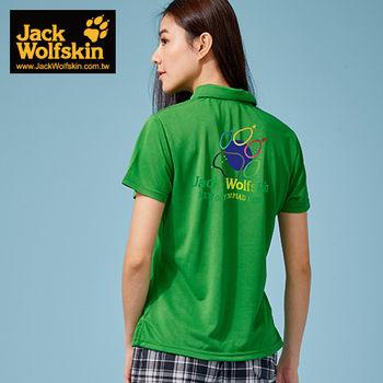 【飛狼 Jack Wolfskin】L-XL 奧運紀念POLO短袖-女款(綠色)