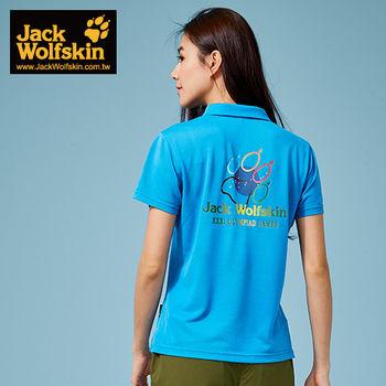 【飛狼 Jack Wolfskin】M-XXL 奧運紀念POLO短袖-女款(藍色)
