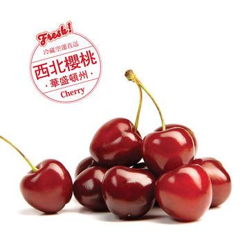 【買二送三】美國西北櫻桃9.5R 買兩箱送三箱 (1kg/箱)