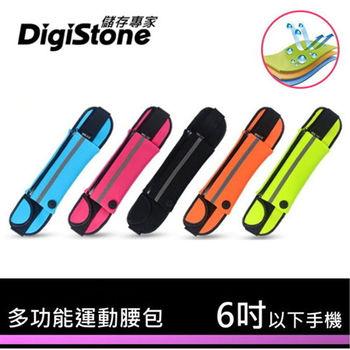 DigiStone 6吋以下智慧型手機 多功能旅行/運動腰包/側包(防水/反光/耳機孔)x1P