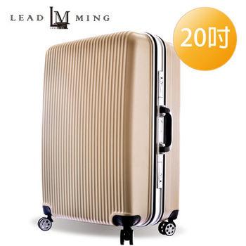 Leadming 炫光電子紋 20吋 防刮霧面行李箱-淺框 (香檳金)