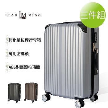 【Leadming】時尚尖兵20吋+24吋+28吋(三件組)行李箱-銀色