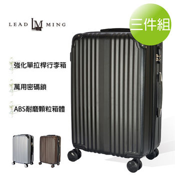 【Leadming】時尚尖兵20吋+24吋+28吋(三件組)行李箱-尊爵黑