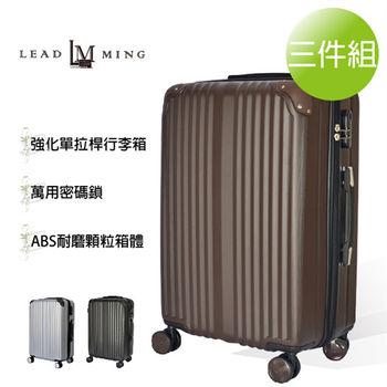 【Leadming】時尚尖兵20吋+24吋+28吋(三件組)行李箱-咖啡色