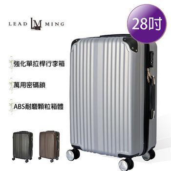 【Leadming】時尚尖兵28吋行李箱-銀色