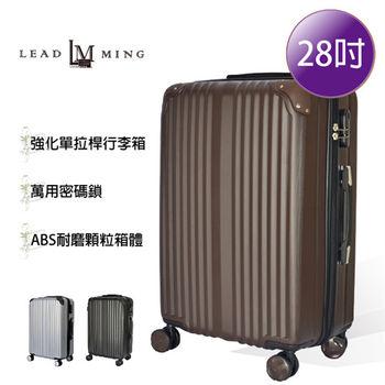 【Leadming】時尚尖兵28吋行李箱-咖啡色