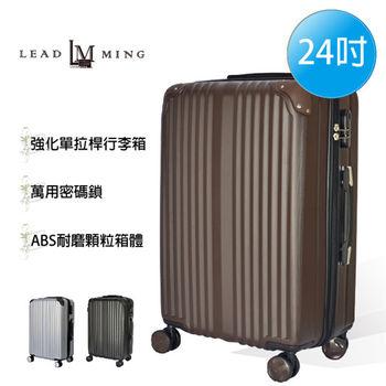 【Leadming】時尚尖兵24吋行李箱-咖啡色