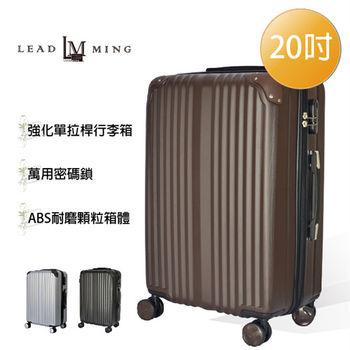【Leadming】時尚尖兵20吋行李箱-咖啡色
