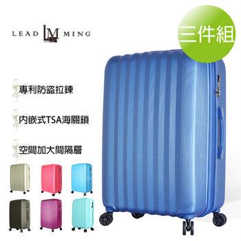 LEADMING- 氣質玩家20吋+24吋+28吋(三件組)輕旅行箱-藏青藍
