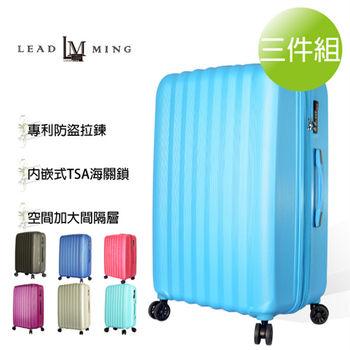 LEADMING- 氣質玩家20吋+24吋+28吋(三件組)輕旅行箱-天空藍