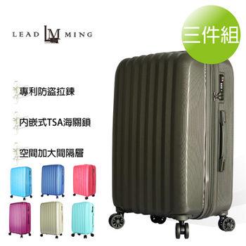 LEADMING- 氣質玩家20吋+24吋+28吋(三件組)輕旅行箱-鐵灰