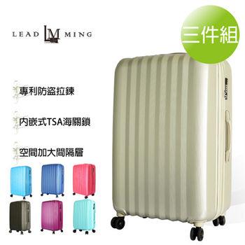LEADMING- 氣質玩家20吋+24吋+28吋(三件組)輕旅行箱-香檳金