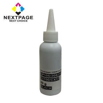【NEXTPAGE】EPSON S050614 黑色相容碳粉罐+晶片組 (For EPSON CX17NF/C1700/C1750W/C1750N)【台灣榮工】