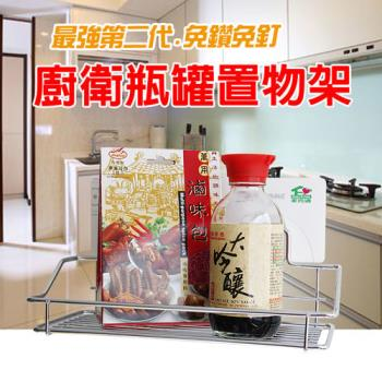 【買2送2】免釘免鑽 廚衛瓶罐置物架X2 (贈吸盤式瀝水肥皂架X2)
