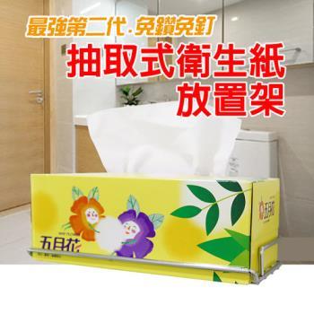 【買2送2】免釘免鑽 抽取式面紙衛生紙放置架X2 (贈吸盤式瀝水肥皂架X2)