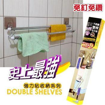 【買大送2小】免釘免鑽 不銹鋼雙桿毛巾架X1 (贈吸盤式瀝水肥皂架X2)