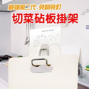 【買2送2】廚房切菜砧板掛架X2+萬用檸檬酸600g/2包 (免釘免鑽/無痕掛勾系列)