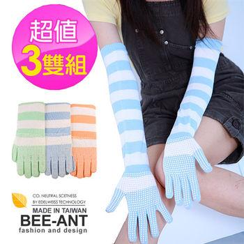 【AILIMI】台灣製造素色止滑防曬袖套(3雙組)