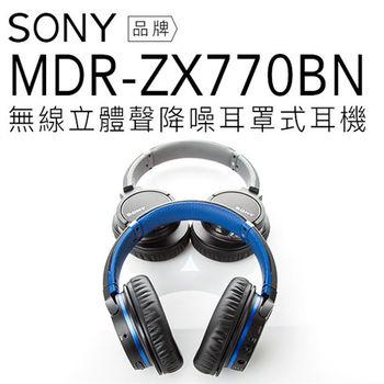 SONY 耳罩耳機 MDR-ZX770BN 無線藍芽 一年保固 【公司貨】