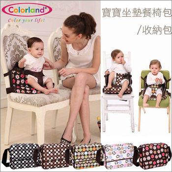 COLORLAND 寶寶安全餐椅兩用媽媽包